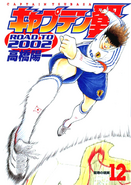 Road to 2002 vol 12