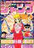 Weekly Shonen Jump 1982 46