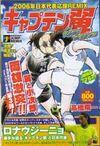 2006 Jump Remix Kanzenban 03