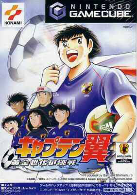 Captain Tsubasa Ogon Sedai no Chosen (NGC) frontal boxart