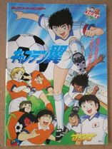 Captain Tsubasa Saikyo no Teki! Holanda Youth JSAT95 brochure front