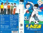 Shin Captain Tsubasa VHS 03 jacket