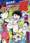 2009 Jump Remix 02 Shogakusei Hen 2
