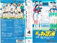 Shin Captain Tsubasa VHS 04 jacket