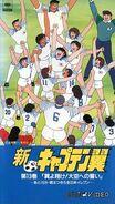 Shin Captain Tsubasa VHS 13