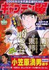 2006 Jump Remix Kanzenban 06