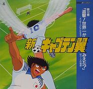 Shin Captain Tsubasa LD 12