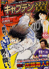 2010 Jump Remix 13 Chugakusei Hen 6