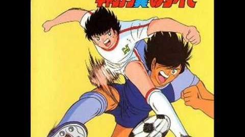 Captain Tsubasa No Subete Track 2 Tsubasa yo hashire! - Captain Tsubasa ouenka