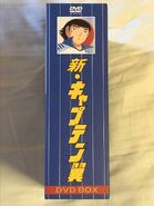 Shin Captain Tsubasa DVD Box spine