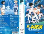 Shin Captain Tsubasa VHS 01 jacket