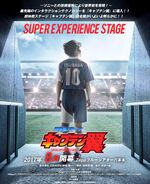 Super Experience Stage Captain Tsubasa poster