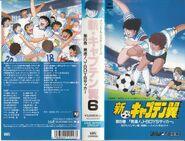Shin Captain Tsubasa VHS 06 jacket