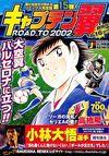 2006 Jump Remix Kanzenban 15