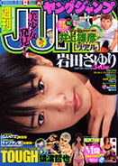 Weekly Young Jump 2005 13