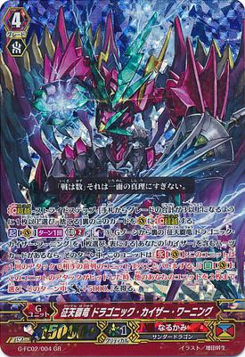 G-FC02-004