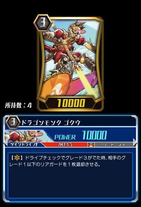 Dragon Monk, Goku (CFZ)