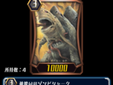 God-eating Zombie Shark (ZERO)