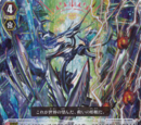 Genesis Dragon, Integral Messiah