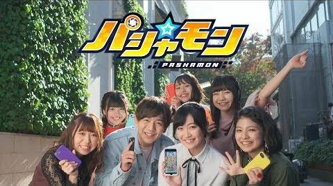 『パシャ★モン』公式PV 「みんなでパシャモン」編
