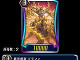 Evil Armor General, Giraffa (ZERO)