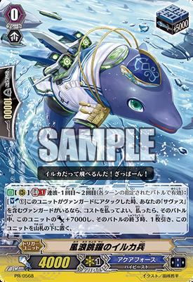 PR-0568 (Sample)