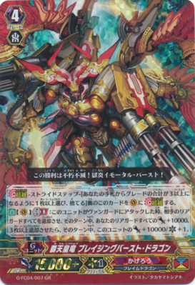 G-FC04-007