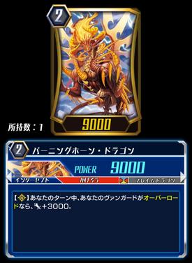 Burning Horn Dragon (CFZ)