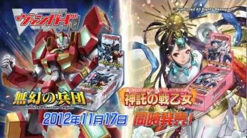 カードファイト!! ヴァンガード 無幻の兵団&神託の戦乙女 CM