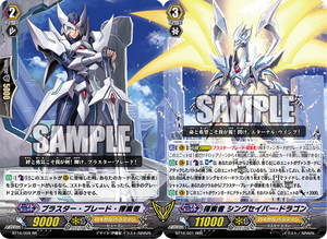 Blaster Blade Seeker & Sing Saver Dragon