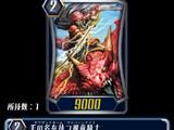 Thousand Name Wyvern Knight (ZERO)
