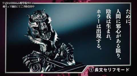 しゃべる!TAMASHII Lab 魔導輪ザルバギミック紹介映像