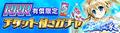 GachaBlueStormArmadaRRR-Banner