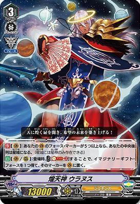 VTD09-Uranus