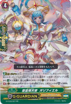 G-FC03-027-RR