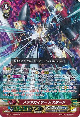 G-FC03-003