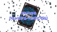CV-VR-Episode8