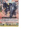 Dark Shield, Mac Lir (V Series)