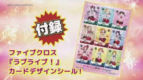 5月8日発売!月刊ブシロード6月号CM
