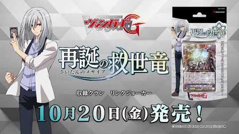 カードファイト!! ヴァンガードG トライアルデッキ「再誕の救世竜(さいたんのメサイア)」10月20日(金)発売!