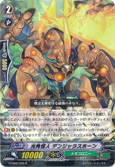 Megacolony Cardfight V Light Horn Mutant Dangerous horn G-EB02//025EN R