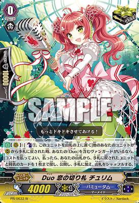 PR-0633-W (Sample)