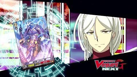 TURN 50 Cardfight!! Vanguard G NEXT Official Animation - Entrusted Wishes