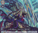 Shining Fang Liberator, Garmore Excel