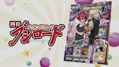 月刊ブシロード7月号は2017年6月8日(木)発売!