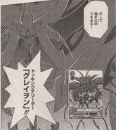Docking Deletor, Greion (Manga2)