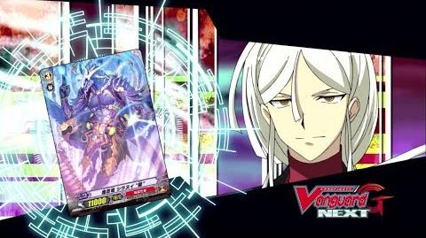 TURN 42 Cardfight!! Vanguard G NEXT Official Animation - Overcoming Heaven's Decree