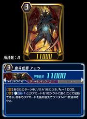 Demon World Marquis, Amon (CFZ)