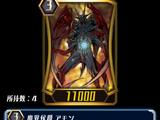 Demon World Marquis, Amon (ZERO)