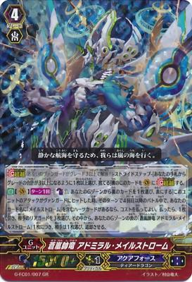 G-FC01-007